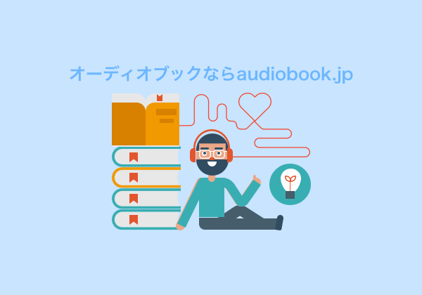 オーディオブックならaudiobook.jp