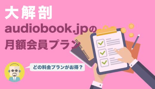 audiobook.jp月額会員プランのおすすめ
