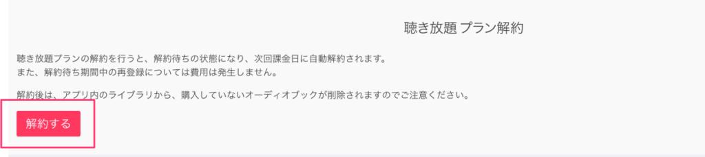 audiobook.jpの解約手順