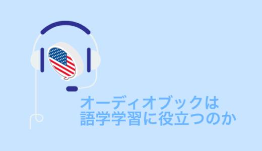 オーディオブックは英語や外国語学習に効果あるのか
