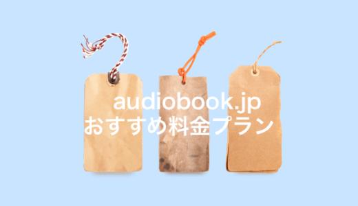 audiobook.jpのお得な料金プランはこれだ!