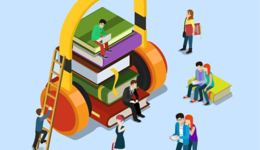 電子書籍、本、オーディオブックのどれで買うかをルールにしておくと楽