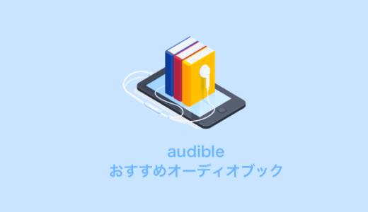 オーディオブック配信サービス『Audible』無料期間中に聴いておきたいおすすめオーディオブックラインナップ