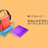 2019年おすすめのオーディオブック