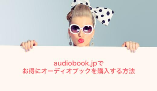【必見】オーディオブック配信サービス『audiobook.jp』でお得にオーディオブックを購入する方法