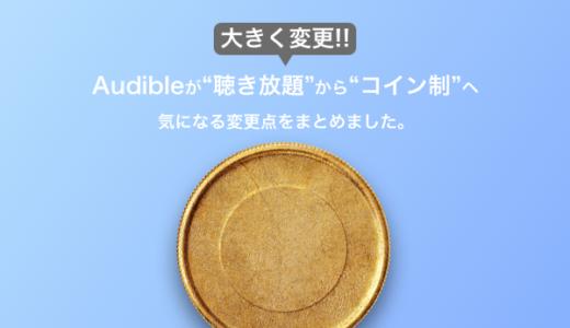 Audibleの聴き放題が終了!8月28日からコイン制へ!