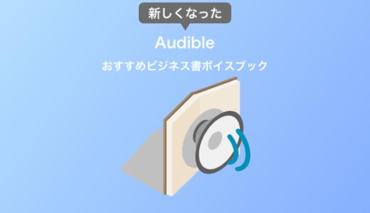 コイン制になった新Audibleのおすすめビジネス書ボイスブック