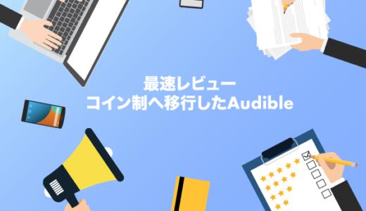 【最速レビュー】コイン制になった新Audibleを徹底評価
