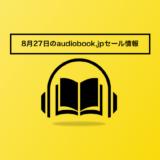 8月27日のaudiobook.jpセール