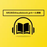8月28日のaudiobook.jpセール