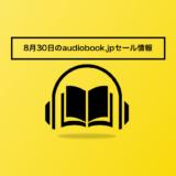 8月30日audiobook.jpの800円セール