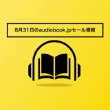 8月31日のaudiobook.jp海外ベストセラー半額セール