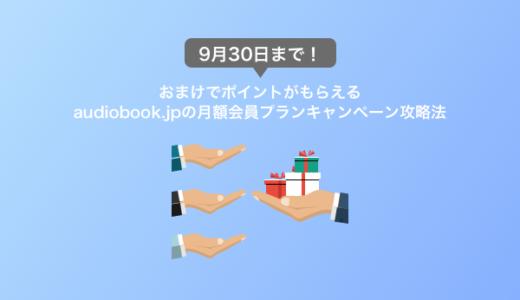 【9月30日まで!】おまけでポイントがもらえるaudiobook.jpの月額会員プランキャンペーン攻略法