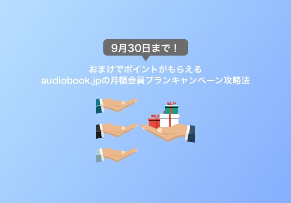 audiobook.jpボーナスポイントキャンペーン攻略法