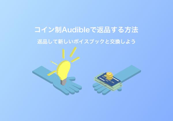 コイン制audibleで返品・交換する方法