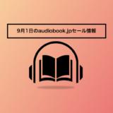 9月1日のaudiobook.jp新書半額セール