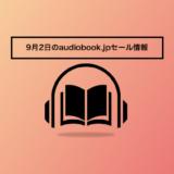 9月2日のaudiobook.jpの800円セール