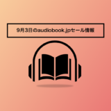9月3日のaudiobook.jp800円セール