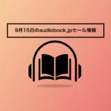 9月15日のaudiobook.jp800円セール