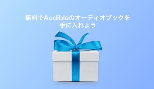 【今がチャンス】無料でAudibleのオーディオブックを手に入れる方法