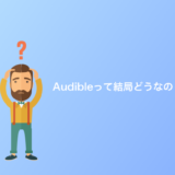 how-is-audible