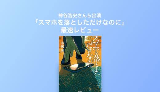 【最速レビュー】神谷浩史さんら出演「スマホを落としただけなのに」オーディオブック