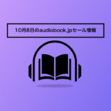 10月8日のaudiobook.jp800円セール