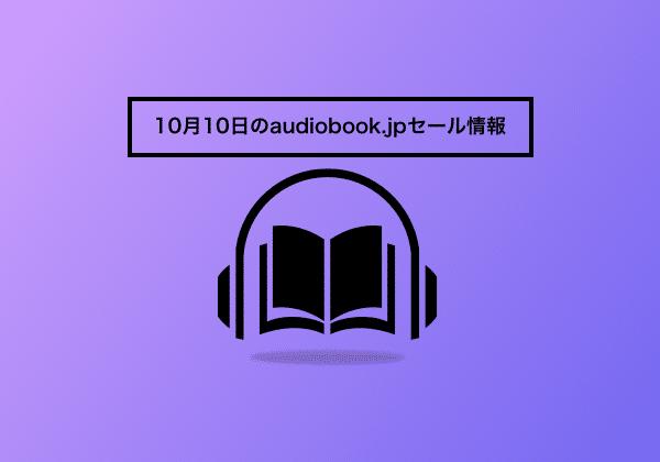 10月10日のaudiobook.jp800円セール