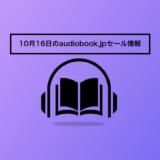 10月16日のaudiobook.jpワンコイン500円セール