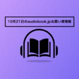 10月21日のaudiobook.jpお買い得情報