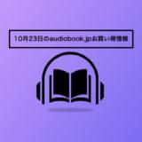 10月23日のaudiobook.jpお得情報
