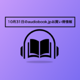 10月31日のaudiobook.jpお得情報