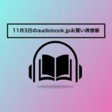 11月3日のaudiobook.jpお得情報