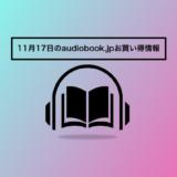 11月17日のaudiobook.jpお得情報