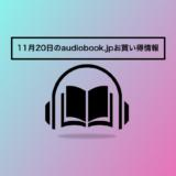 11月20日のaudiobook.jpお得情報
