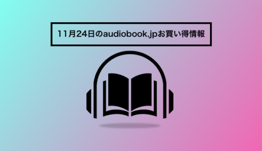 【11月24日】audiobook.jpおすすめのオーディオブックお買い得情報