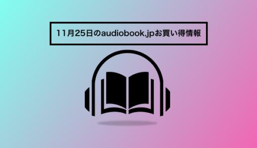 【11月25日】audiobook.jpおすすめのオーディオブックお買い得情報