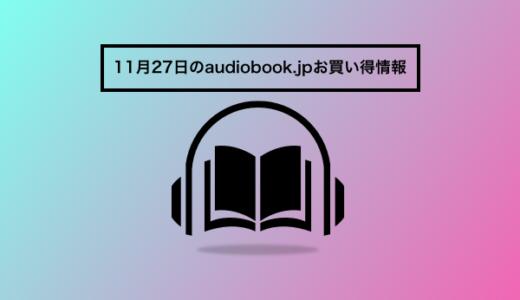 【11月27日】audiobook.jpおすすめのオーディオブックお買い得情報