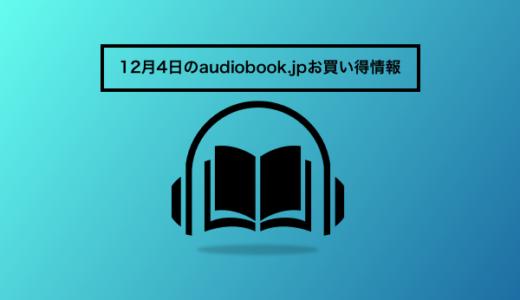 【12月4日】audiobook.jpおすすめのオーディオブックお買い得情報