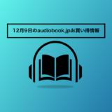 12月9日のaudiobook.jpお買い得情報