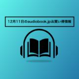 12月11日のaudiobook.jpお買い得情報