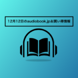 12月12日のaudiobook.jpお買い得情報