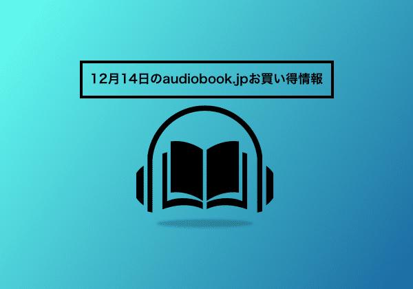 12月14日のaudiobook.jpお買い得情報