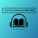 12月15日のaudiobook.jpお買い得情報