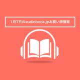 1月7日のaudiobook.jpお買い得情報