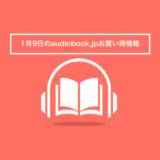 1月9日のaudiobook.jpお買い得情報