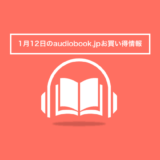 1月12日のaudiobook.jpお買い得情報