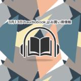 3月13日のaudiobook.jpお買い得情報