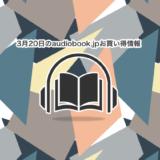 3月20日のaudiobook.jpお買い得情報