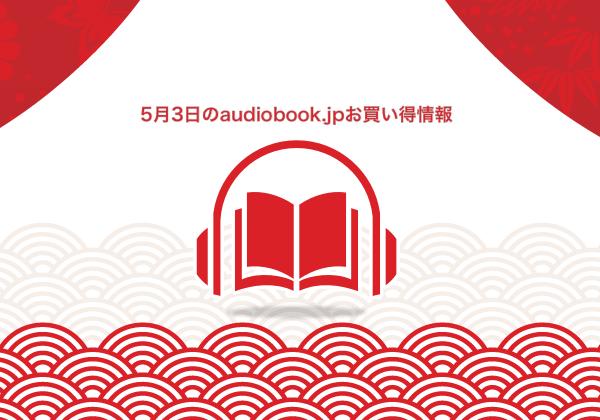 5月3日のaudiobook.jpお買い得情報